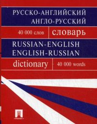 Русско-английский, англо-русский словарь: Более 40 000 слов