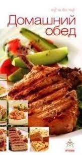 Домашний обед (Пир на весь мир)