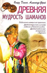 Древняя мудрость шаманов: Подлинные шаманские практики