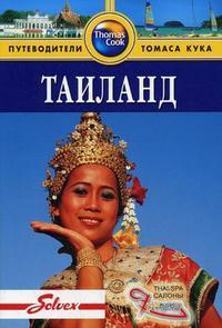 Таиланд: Путеводитель