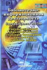 Библиотечно-информационная деятельность: Специальность 052700