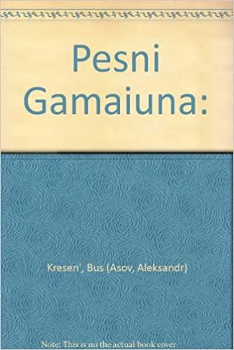 Песни Гамаюна