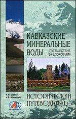 Кавказские Минеральные Воды: Путешествие за здоровьем