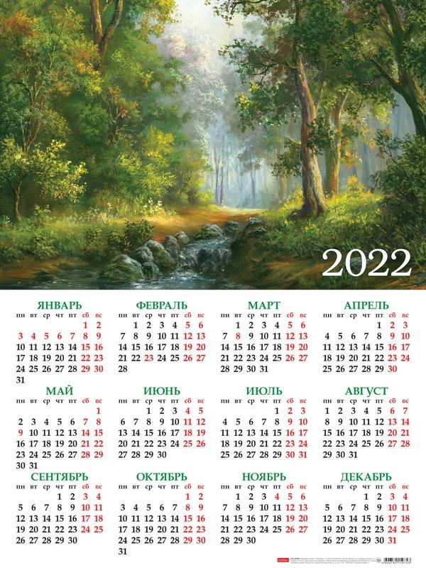 Календарь листовой 2022 Кл2_25706 Красота русской природы