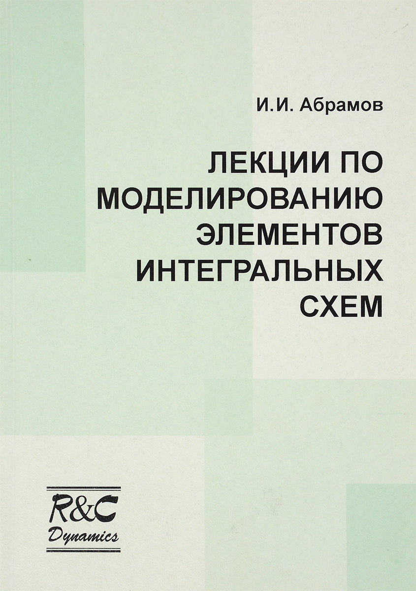 Лекции по моделированию элементов интегральных схем