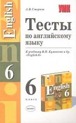 Английский язык. 6 кл.: Тесты