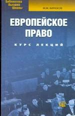 Европейское право: Курс лекций (Б-ка высшей школы)