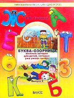 Буква-озорница. Веселые загадки для детей, которые уже умеют читать: Вып. 2