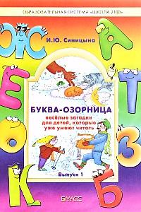 Буква-озорница. Веселые загадки для детей, которые уже умеют читать: Вып. 1