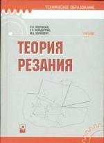 Теория резания: Учебник