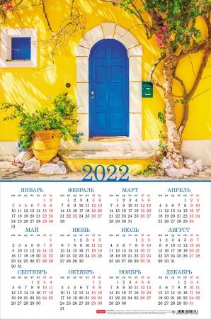 Календарь листовой 2022 Кл3_25849 Солнечное настроение