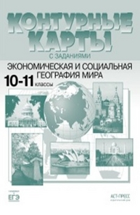 Контурные карты с заданиями. 10-11 кл.: Экономич. и социал. география мира