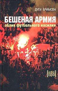 Бешеная армия. Облик футбольного насилия
