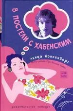 В постели с Хабенским (Романтическая комедия)