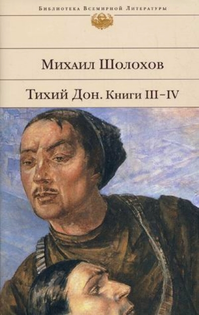 Тихий Дон: Книги III-IV