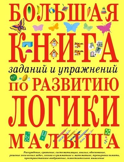 Большая книга заданий и упражнений на развитие логики малыша