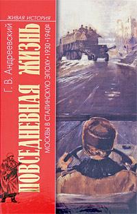 Повседневная жизнь Москвы в сталинскую эпоху 1930-1940-е годы