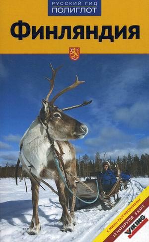 Финляндия: Путеводитель с мини-разговорником: 12 маршрутов, 8 карт