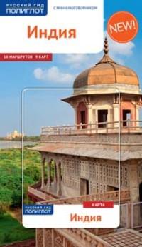 Индия: Путеводитель с мини-разговорником: 10 маршрутов, 10 карт
