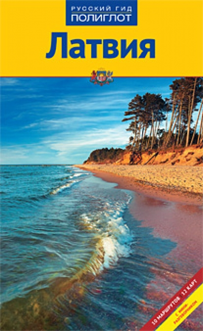 Путеводитель. Латвия: 10 маршрутов, 12 карт: С мини-разговорником