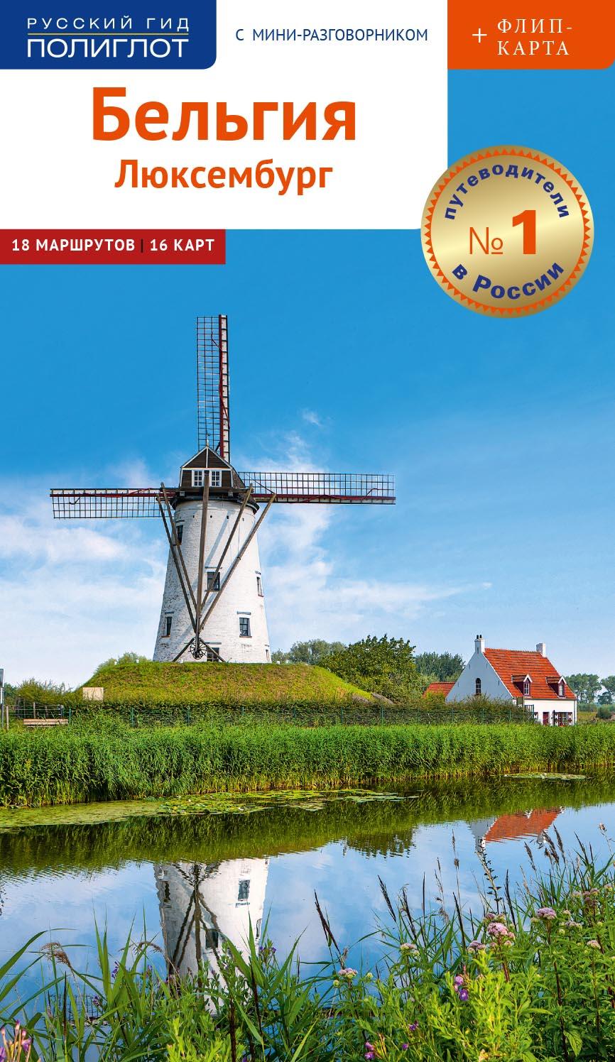 Бельгия. Люксембург: Путеводитель с мини-разговорником: 18 маршр., 16 карт