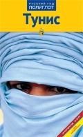 Путеводитель. Тунис: С мини-разговорником: 18 маршрутов, 16 карт