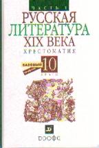 Русская литература XIX века. 10 кл.: Хрестоматия: В 2 ч. Ч.1