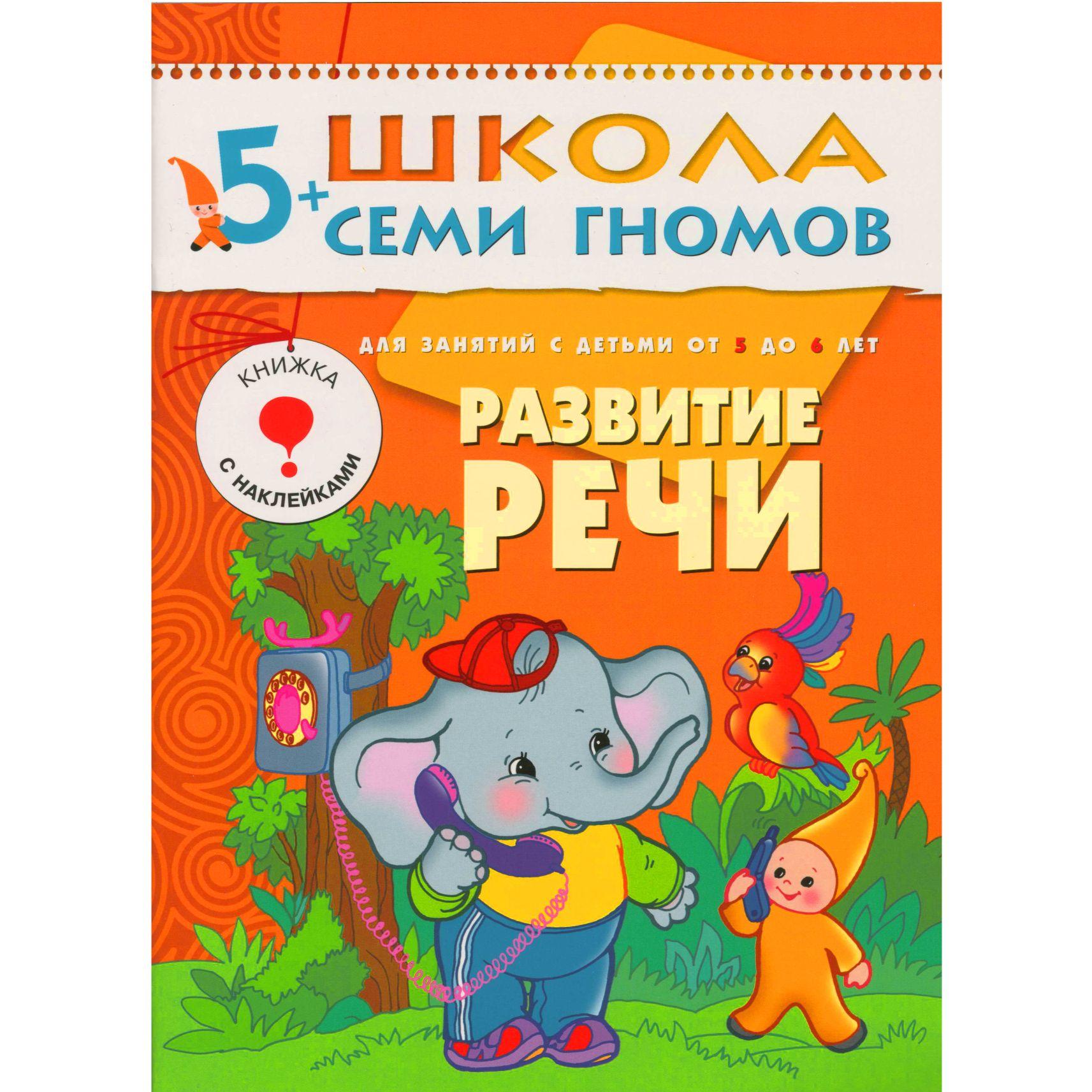 Развитие речи: Для занятий с детьми от 5 до 6 лет: Книжка с наклейками