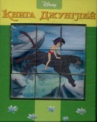 Книга джунглей. Книжка с кубиками (Книжка-картонка)