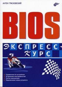 BIOS: Экспресс-курс