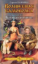 Волшебная самоволка: Кн. 2: Барабан на шею!