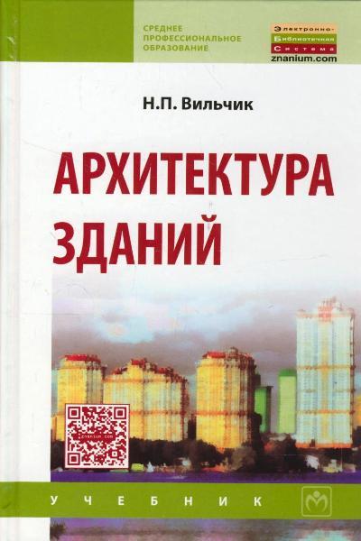 Архитектура зданий: Учебник