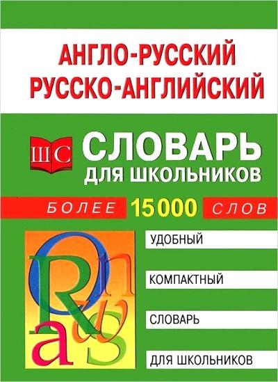 Англо-русский - русско-английский словарь для школьников