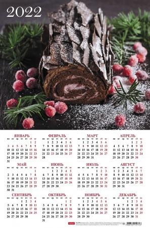 Календарь листовой 2022 Кл3_25972 Сладкая жизнь