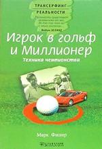 Игрок в гольф и Миллионер. Техника чемпионства