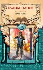 Царь горы: Фантастический роман