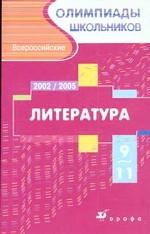 Всероссийские олимпиады школьников. Литература. 9-11кл.