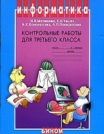 Информатика. 3 кл.: Контрольные работы