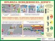Плакат Правила поведения на дороге: Наглядное пособие для начальной школы