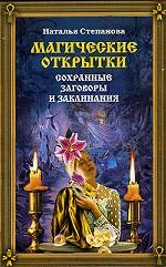 Магические открытки. Сохранные заговоры и заклинания