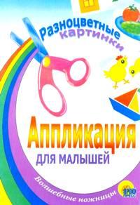 Аппликация для малышей. Разноцветные картинки