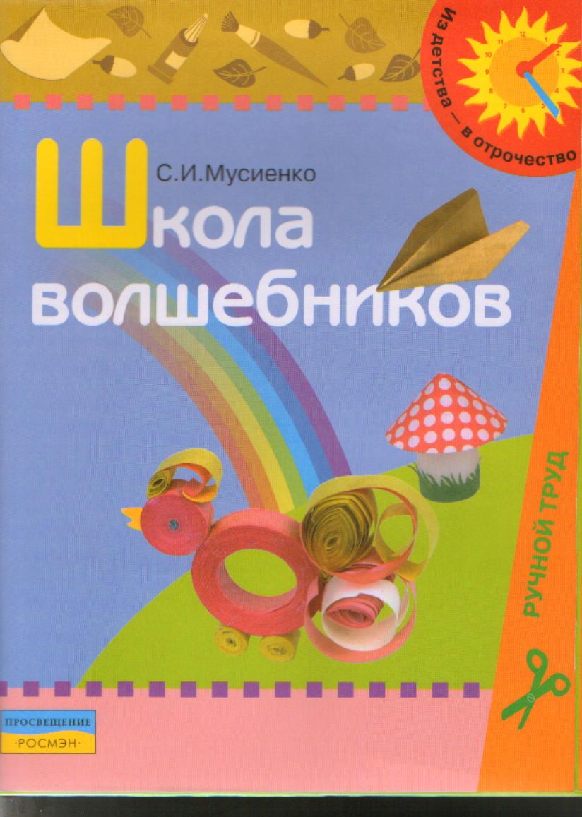 Школа Волшебников: Учеб.-нагляд. пособие по ручному труду для детей дошк.