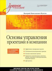 Основы управления проектами в компании: Учеб. пособие