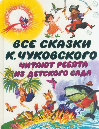 АКЦИЯ Все сказки К. Чуковского. Читают ребята из детского сада