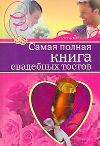 Самая полная книга свадебных тостов
