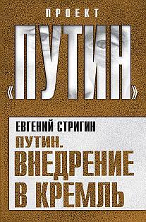 Путин. Внедрение в Кремль