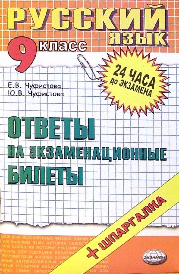 Русский язык. 9 кл.: Ответы на билеты