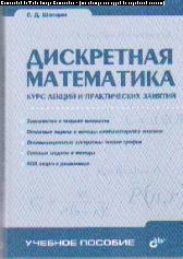 Дискретная математика: Курс лекций и практических занятий