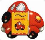 Книжки-игрушки на веселом брюшке: Машинка
