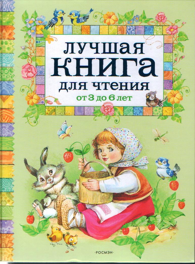 Лучшая книга для чтения от 3 до 6: Сказки, стихи, рассказы